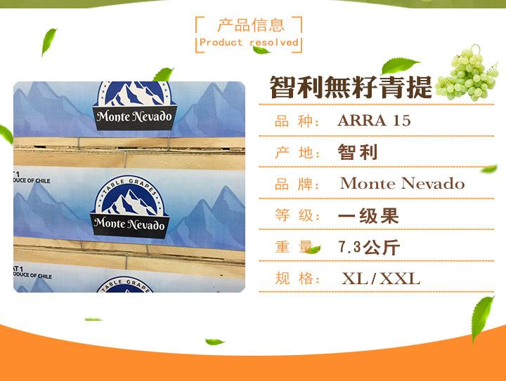 智利Monte-Nevado牌无籽青提Arra15_02.jpg